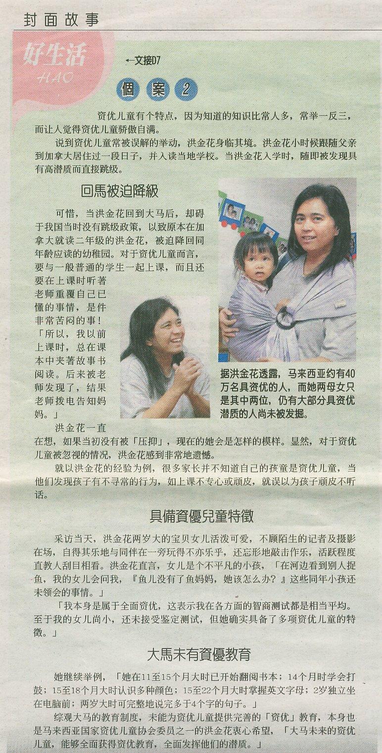 Article in Sin Chew Jit Poh